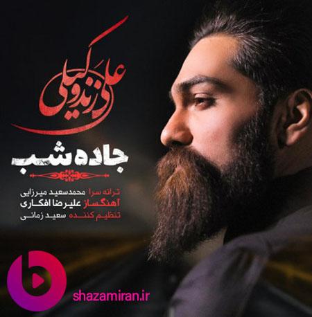 اهنگ جاده شب علی زند وکیلی