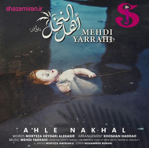 آهنگ اهل النخل